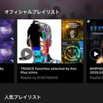 [AWA Playlist] TRANCE Favorites selected by Ken Plus Ichiro