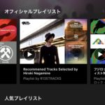 [AWA Playlist] Recommened Tracks Selected by Hiroki Nagamine