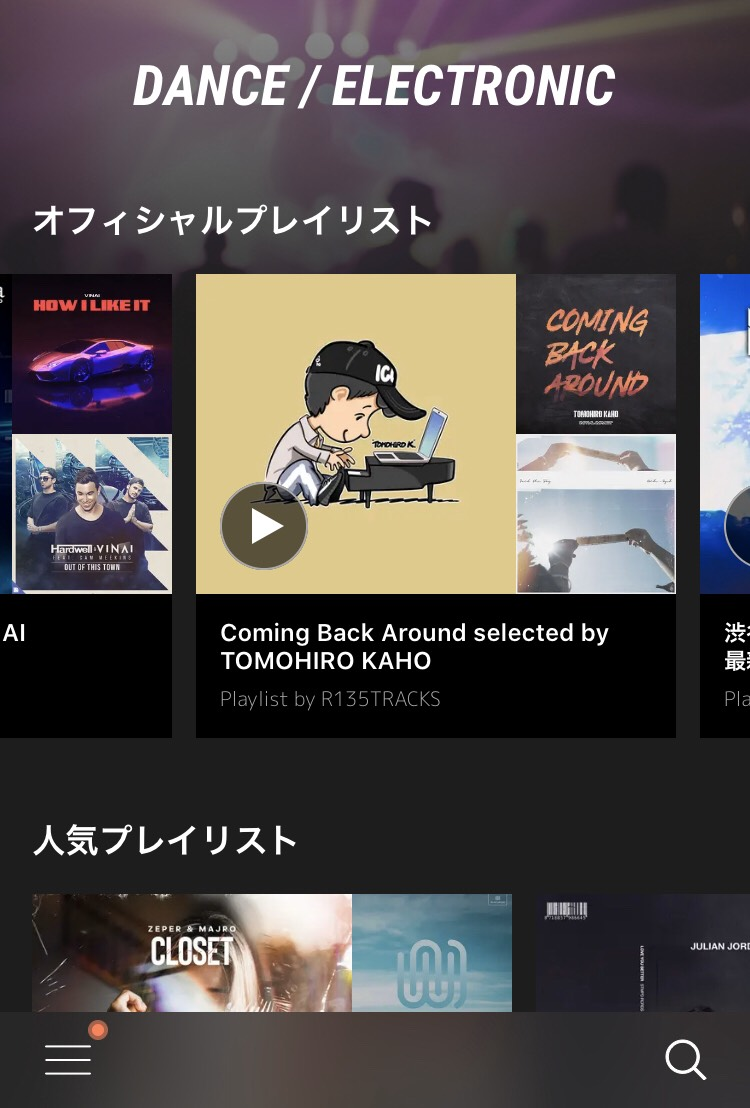 [AWA Playlist] Coming Back Around selected by TOMOHIRO KAHO