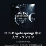 "agehasprings Playlist ""PUSH! agehasprings 中の人セレクション"" Selected "" Tomohiro Kaho – Coming Back Around"""