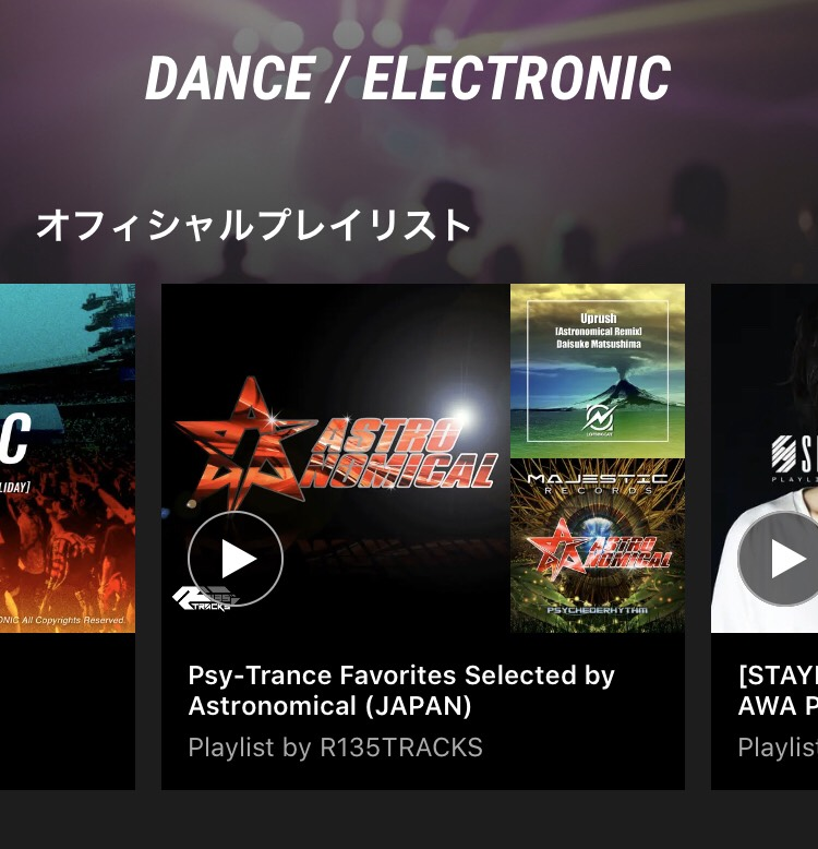 [AWA Playlist] Psy-Trance Favorites Selected by Astronomical (JAPAN)