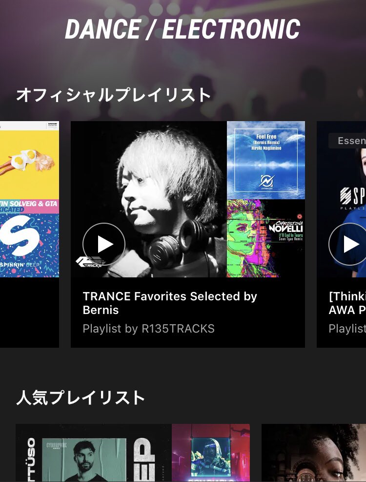 [AWA Playlist] Trance Favorites Selected by Bernis